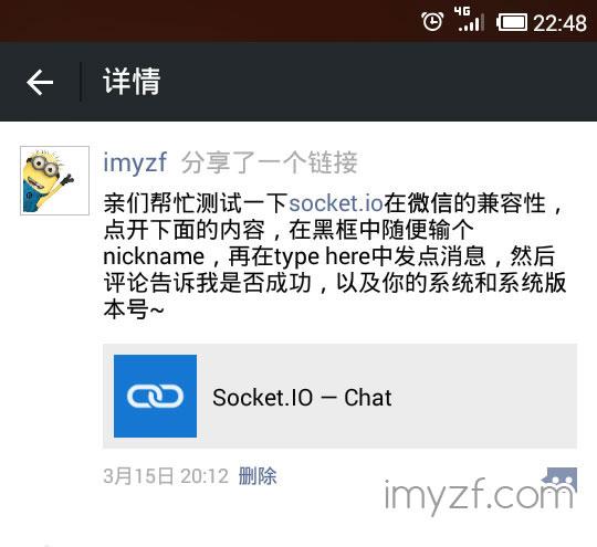 微信websocket测试